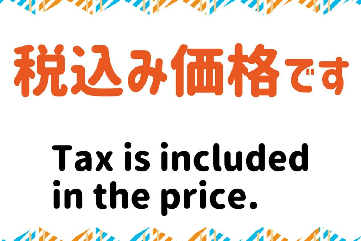 消費税総額表示義務化にともなう価格表示のお知らせ